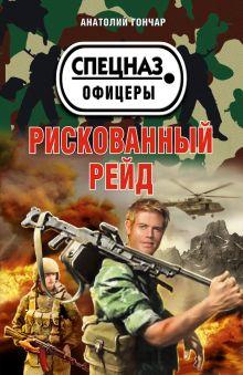 Гончар А. - Рискованный рейд обложка книги