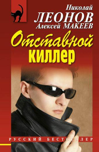 Отставной киллер Леонов Н.И., Макеев А.В.