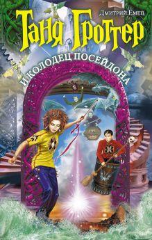 Обложка Таня Гроттер и колодец Посейдона Дмитрий Емец