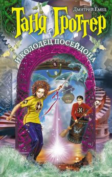 Емец Д.А. - Таня Гроттер и колодец Посейдона обложка книги