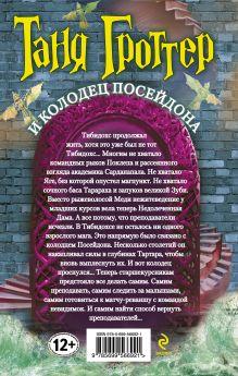 Обложка сзади Таня Гроттер и колодец Посейдона Дмитрий Емец