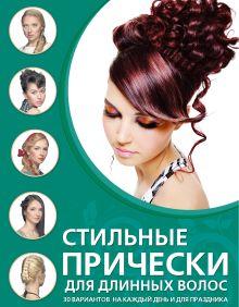Шульженко Е.Г. - Стильные прически для длинных волос обложка книги