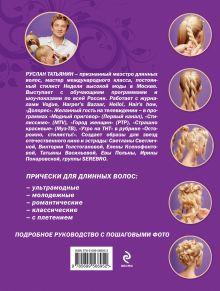 Обложка сзади Лучшие прически для выпускного бала Руслан Татьянин