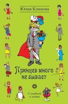Климова Ю. - Принцев много не бывает обложка книги