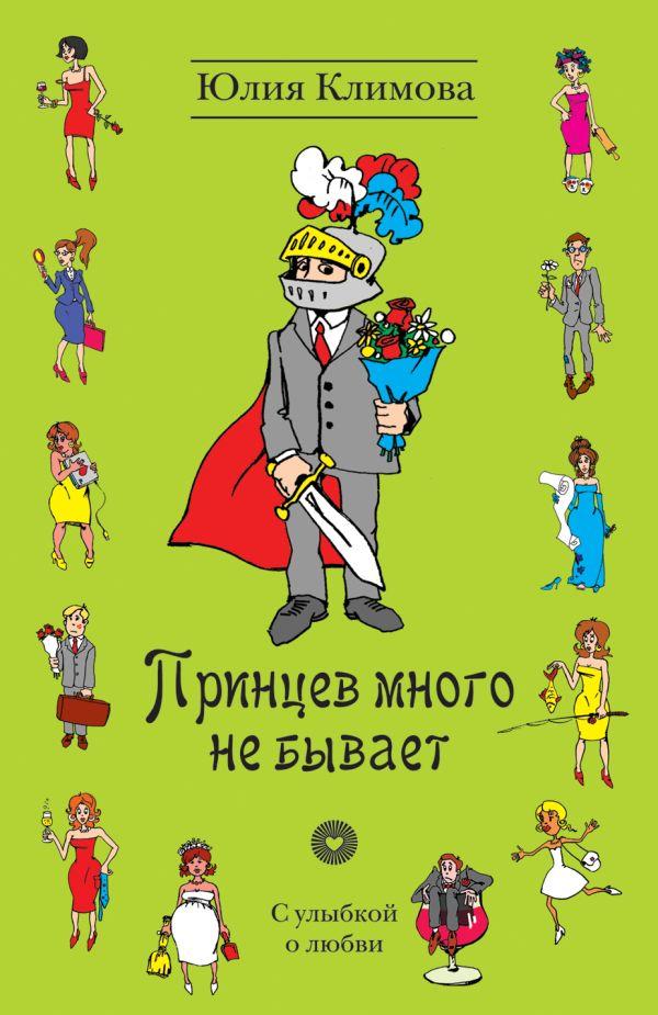 Принцев много не бывает Климова Ю.