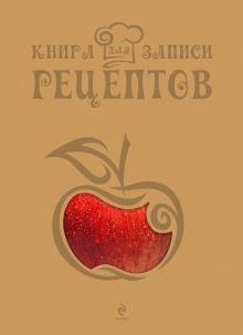 - Книга для записи рецептов (Яблоко) обложка книги