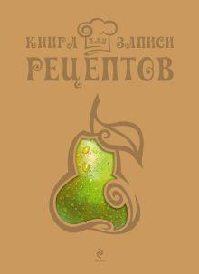 Обложка Книга для записи рецептов (Груша)