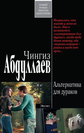 Альтернатива для дураков Абдуллаев Ч.А.