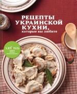 - Рецепты украинской кухни, которые вы любите обложка книги