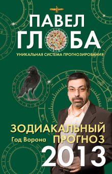 Глоба П.П. - Зодиакальный прогноз на 2013 год обложка книги