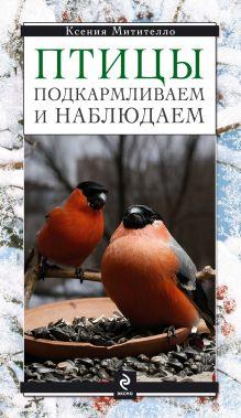 Митителло К.Б. - Птицы. Подкармливаем и наблюдаем обложка книги
