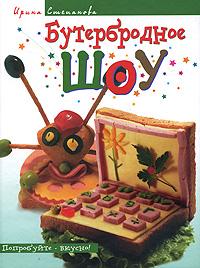 Обложка Праздничное великолепие закусок + книга в подарок