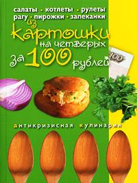 Обложка Обеды на четверых за 300 рублей + книга в подарок