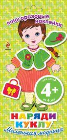 4+ Наряди куклу. Маленькая модница
