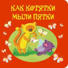 - 1+ Как котятки мыли пятки обложка книги
