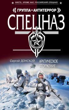 Донской С.Г. - Арктическое вторжение обложка книги