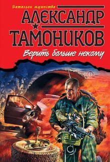 Тамоников А.А. - Верить больше некому обложка книги