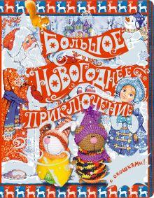 - 5+ Большое новогоднее приключение (с окошками) обложка книги