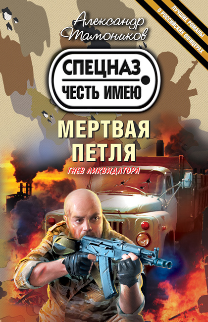 Мертвая петля Тамоников А.А.