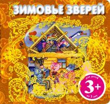 - 3+ Зимовье зверей обложка книги