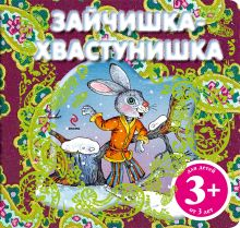 - 3+ Зайчишка-хвастунишка обложка книги