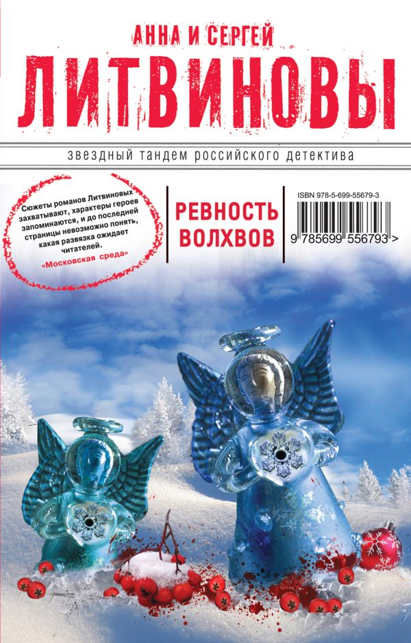 Ревность волхвов Литвинова А.В., Литвинов С.В.