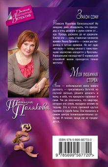 Обложка сзади Закон семи. Моя любимая стерва Татьяна Полякова