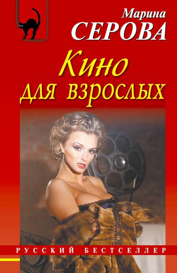 Кино для взрослых Серова М.С.