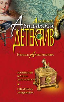 Клавесин Марии-Антуанетты. Шкатулка Люцифера