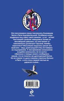 Обложка сзади Багаж Миледи Елена Артамонова