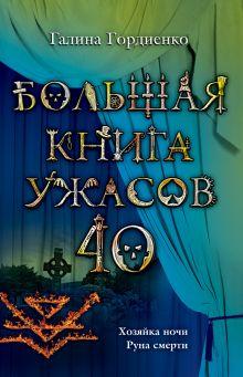 Большая книга ужасов. 40
