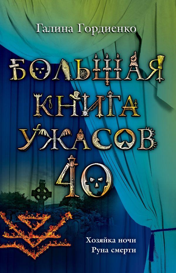 Большая книга ужасов 67 скачать fb2