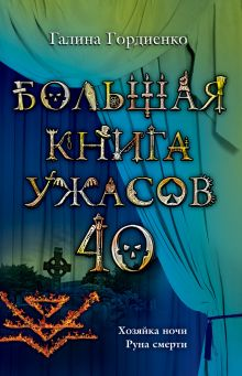 Гордиенко Г. - Большая книга ужасов. 40 обложка книги