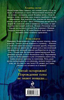Обложка сзади Большая книга ужасов. 40 Галина Гордиенко