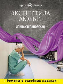 Степановская И. - Экспертиза любви обложка книги
