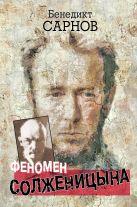 Сарнов Б.М. - Феномен Солженицына' обложка книги