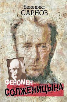 Сарнов Б.М. - Феномен Солженицына обложка книги