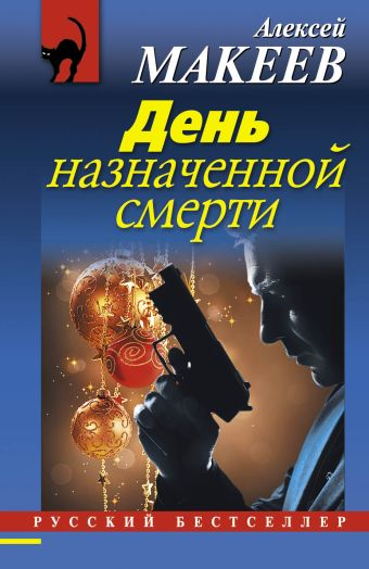 День назначенной смерти Макеев А.В.