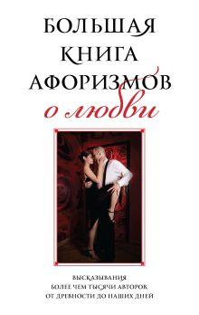 Душенко К.В. - Большая книга афоризмов о любви обложка книги
