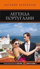 Полянская Н. - Легенда Португалии' обложка книги