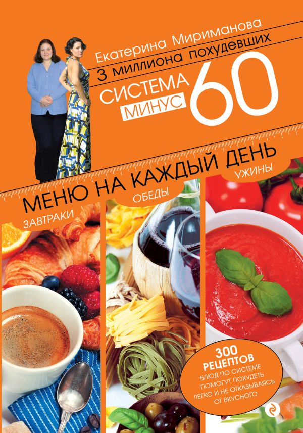 екатерина мириманова диетолог писатель