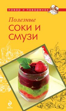 - Полезные соки и смузи обложка книги