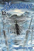 Клеймор. Книга 12. Души павших