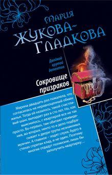 Жукова-Гладкова М. - Сокровище призраков. Женщины порочного князя обложка книги