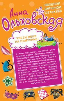 Ольховская А. - Увези меня на лимузине! Фея белой магии обложка книги