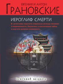 Грановская Е., Грановский А. - Иероглиф смерти обложка книги