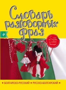 Болгарско-русский русско-болгарский словарь разговорных фраз