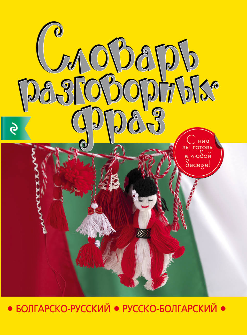 Болгарско-русский русско-болгарский словарь разговорных фраз ( Стойкова Р.  )