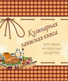 Обложка Кулинарная записная книга. Для самых интересных рецептов (оранжевая)