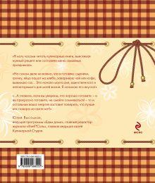 Обложка сзади Кулинарная записная книга. Для самых интересных рецептов (оранжевая)